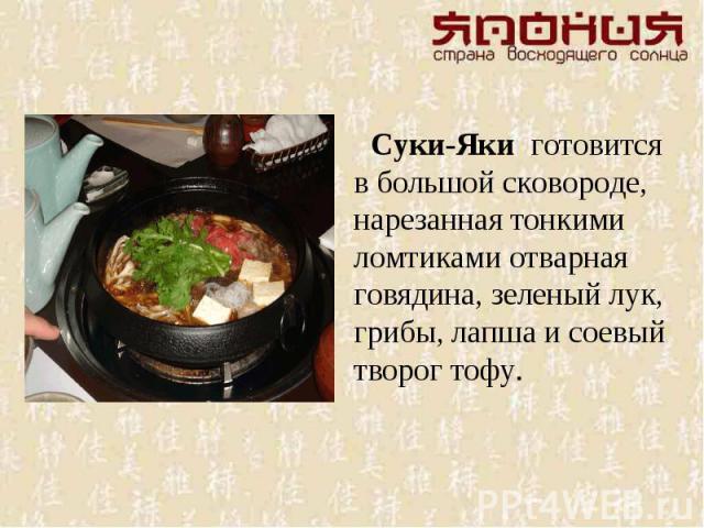 Суки-Яки готовится в большой сковороде, нарезанная тонкими ломтиками отварная говядина, зеленый лук, грибы, лапша и соевый творог тофу.