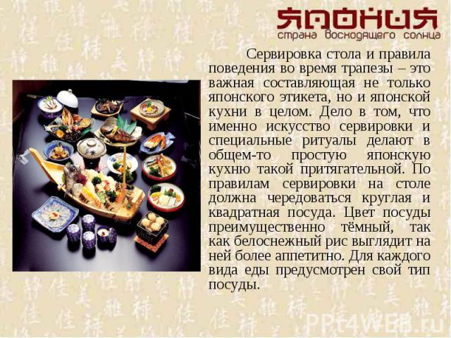 Сервировка стола и правила поведения во время трапезы – это важная составляющая не только японского этикета, но и японской кухни в целом. Дело в том, что именно искусство сервировки и специальные ритуалы делают в общем-то простую японскую кухню тако…