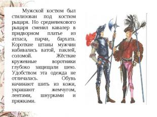 Мужской костюм был стилизован под костюм рыцаря. Но средневекового рыцаря сменил