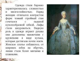 Одежда стиля барокко характеризовалась сложностью и многослойностью. Наряд женщи