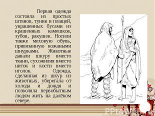 Первая одежда состояла из простых штанов, туник и плащей, украшенных бусами из к
