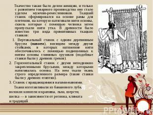 Ткачество также было делом женщин, и только с развитием товарного производства о