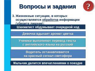 3. Жизненные ситуации, в которых осуществляется обработка информации (уберите ли
