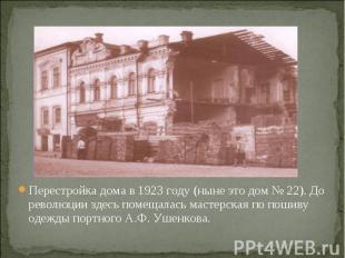 Перестройка дома в 1923 году (ныне это дом № 22). До революции здесь помещалась