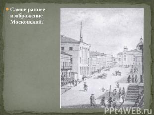 Самое раннее изображение Московской. Самое раннее изображение Московской.