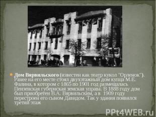 "Дом Вярвильского(известен как театр кукол ""Орленок""). Ранее на е"