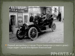 Первый автомобиль в городе Пензе (напротив углового дома) - сзади сидит Сергей И