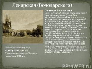 Лекарская (Володарского) Лекарская (Володарского) Еще в начале XVIII в. по север