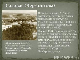 Возникла в начале XIX века и названа так потому, что по ней можно было добраться