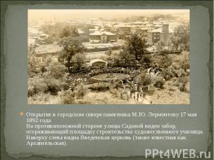 Открытие в городском сквере памятника М.Ю. Лермонтову 17 мая 1892 года. На проти