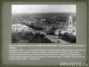 Вид на верхнюю часть улицы Московской с колокольни Спасского собора. Справа на ф