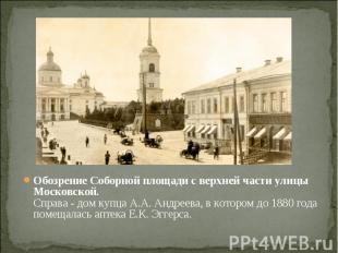 Обозрение Соборной площади с верхней части улицы Московской. Справа - дом купца