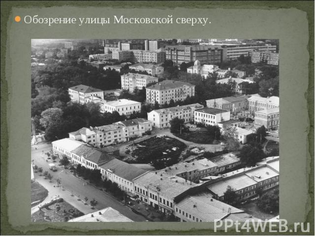 Обозрение улицы Московской сверху. Обозрение улицы Московской сверху.