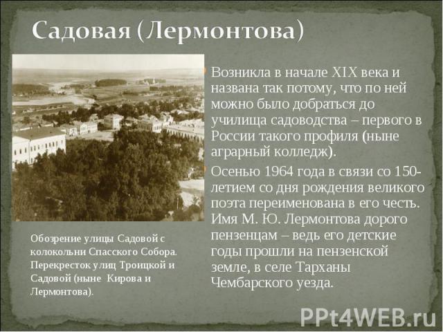 Возникла в начале XIX века и названа так потому, что по ней можно было добраться до училища садоводства – первого в России такого профиля (ныне аграрный колледж). Возникла в начале XIX века и названа так потому, что по ней можно было добраться до уч…