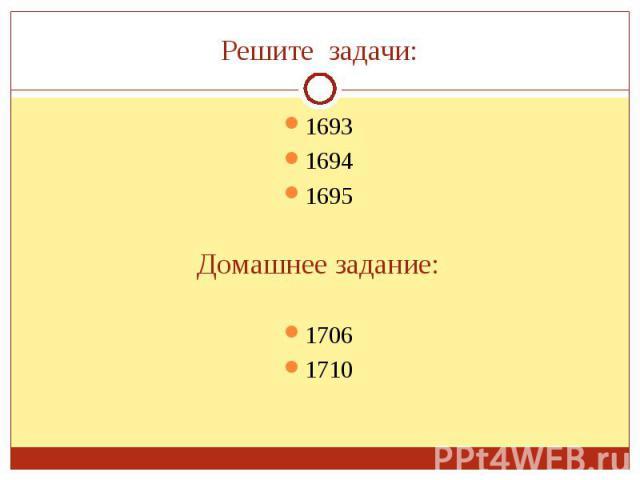 1693 1693 1694 1695 1706 1710