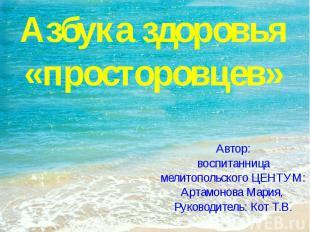 Азбука здоровья «просторовцев» Автор: воспитанница мелитопольского ЦЕНТУМ: Артам