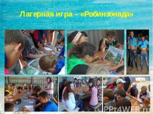 Лагерная игра – «Робинзонада»