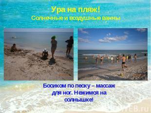 Ура на пляж! Солнечные и воздушные ванны