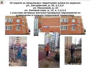25 апреля на придомовых территориях домов по адресам: ул., Бачуринская, д. 22, к