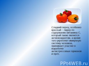 Регулярное употребление фруктов и овощей красного цвета поможет избежать многих