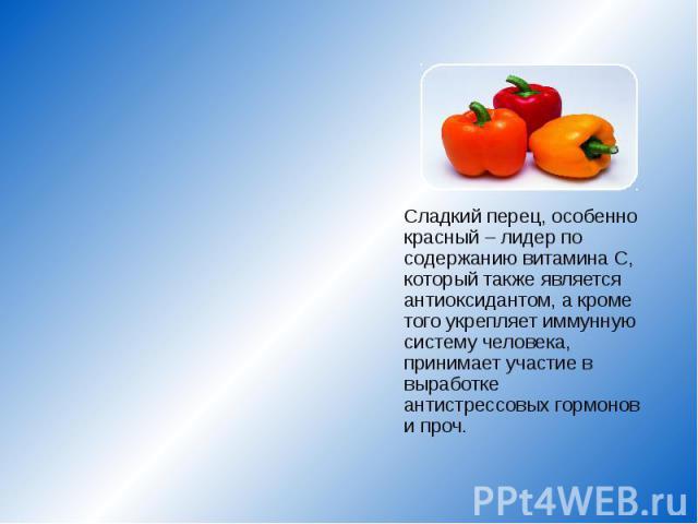 Регулярное употребление фруктов и овощей красного цвета поможет избежать многих заболеваний, свойственных людям пожилого возраста. Так например, ликопин, содержащийся в арбузах, грейпфрутах, и в большом количестве в томатах, является сильным антиокс…