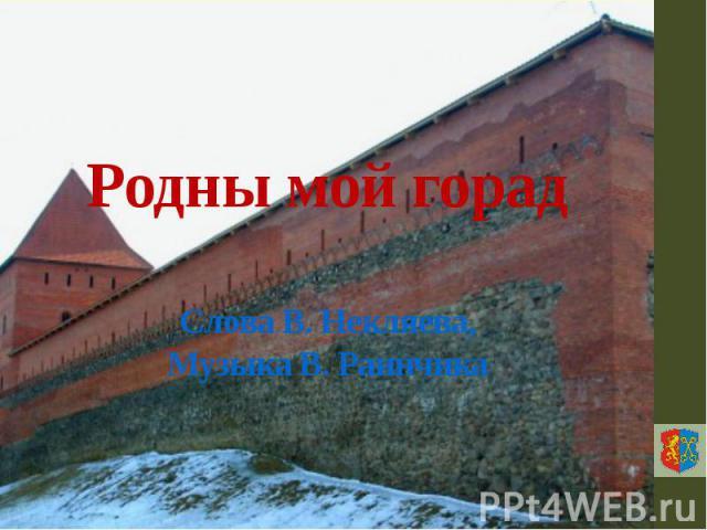 Родны мой горадСлова В. Некляева,Музыка В. Раинчика