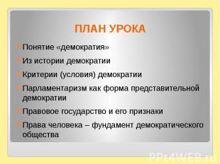 ПЛАН УРОКАПонятие «демократия»Из истории демократииКритерии (условия) демократии
