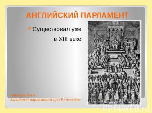 АНГЛИЙСКИЙ ПАРЛАМЕНТСуществовал ужев XIII веке