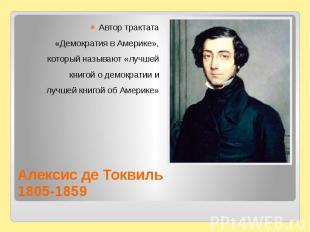 Алексис де Токвиль1805-1859Автор трактата«Демократия в Америке»,который называют