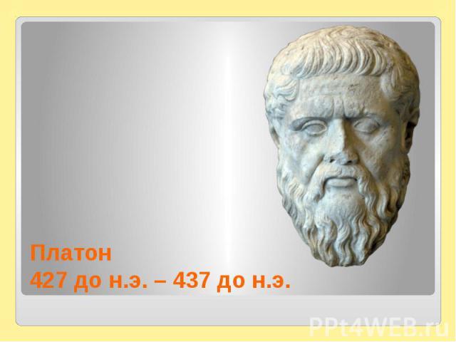 Платон427 до н.э. – 437 до н.э.