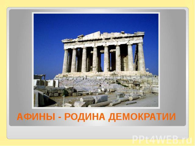 АФИНЫ - РОДИНА ДЕМОКРАТИИ