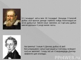 17 ғасырдың аяғы мен 18 ғасырдың басында Г.Галилей дыбыс шығаратын денеде тербел