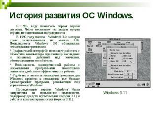 История развития ОС Windows. В 1986 году появилась первая версия системы. Через