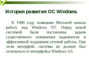 История развития ОС Windows. В 1988 году компания Microsoft начала работу над Wi