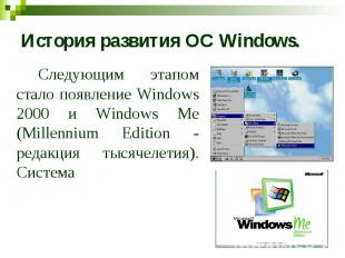 История развития ОС Windows. Следующим этапом стало появление Windows 2000 и Win