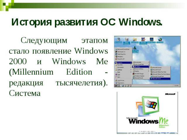 История развития ОС Windows. Следующим этапом стало появление Windows 2000 и Windows Me (Millennium Edition - редакция тысячелетия). Система