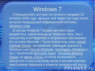 Операционная система поступила в продажу 22 октября 2009 года, меньше чем через