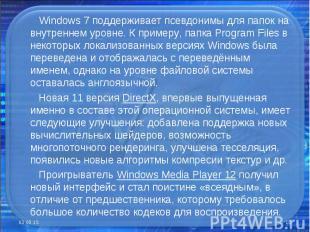 Windows 7 поддерживает псевдонимы для папок на внутреннем уровне. К примеру, пап