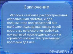Windows наиболее распространенная операционная система, и для большинства пользо