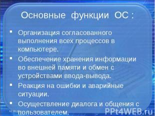 Организация согласованного выполнения всех процессов в компьютере. Организация с