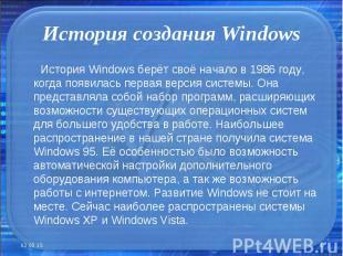 История Windows берёт своё начало в 1986 году, когда появилась первая версия сис