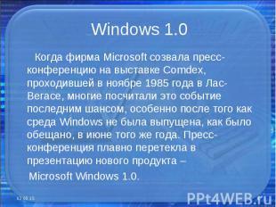 Когда фирма Microsoft созвала пресс-конференцию на выставке Comdex, проходившей