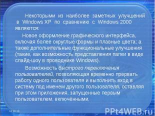 Некоторыми из наиболее заметных улучшений в Windows XP по сравнению с Windows 20