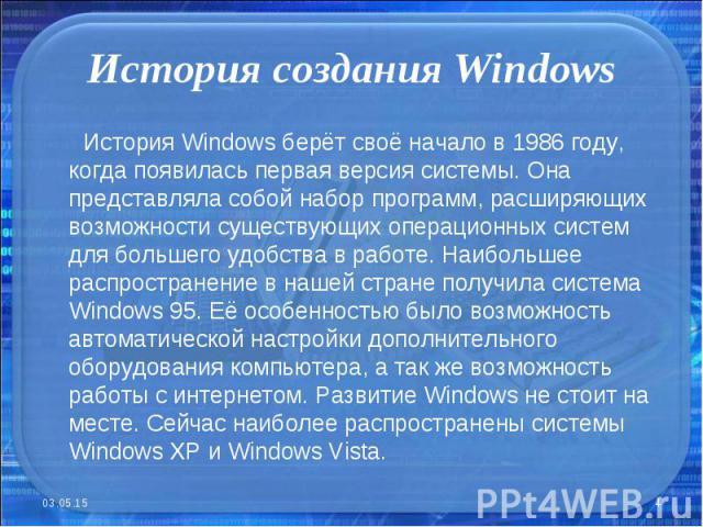 История Windows берёт своё начало в 1986 году, когда появилась первая версия системы. Она представляла собой набор программ, расширяющих возможности существующих операционных систем для большего удобства в работе. Наибольшее распространение в нашей …