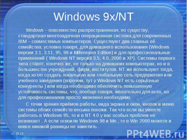 Wndows – повсеместно распространенная, по существу, стандартная многозадачная операционная система для современных IBM – совместимых компьютеров. Существуют два главных её семейства: условно говоря, для домашнего использования (Windows версии 3.1, 3…