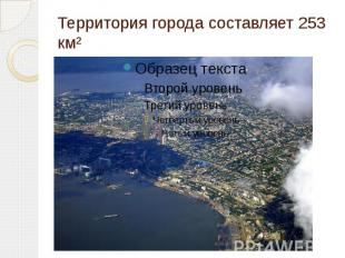 Территория города составляет 253 км²