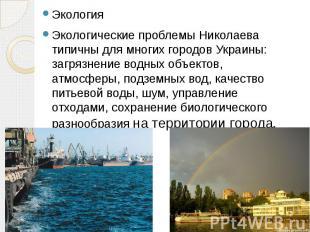 Экология Экологические проблемы Николаева типичны для многих городов Украины: за