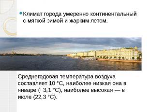 Климат города умеренно континентальный с мягкой зимой и жарким летом. Среднегодо