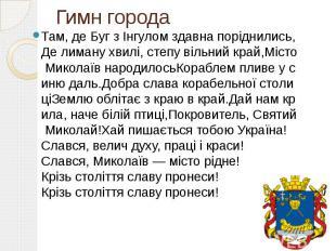 Гимн города Там,деБугзІнгуломздавнапоріднили