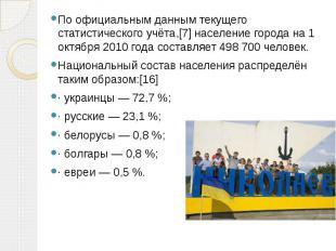По официальным данным текущего статистического учёта,[7] население города на 1 о